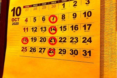 2020年10月営業カレンダー