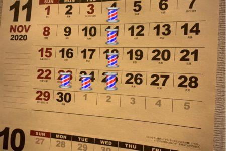 2020年11月営業カレンダー