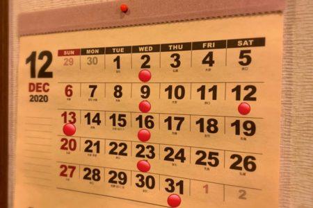 2020年12月営業カレンダー